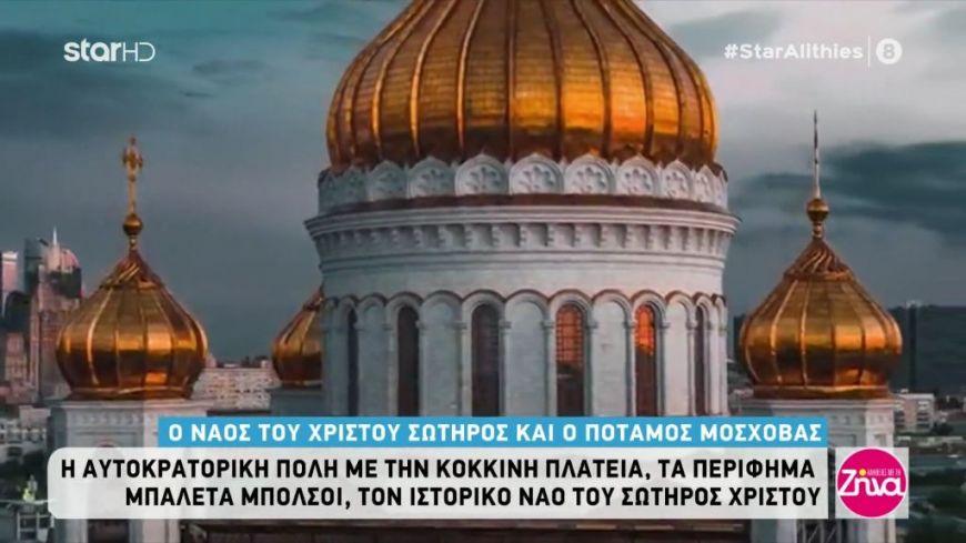 Γνωρίστε την πολύχρωμη και αυτοκρατορική Μόσχα!