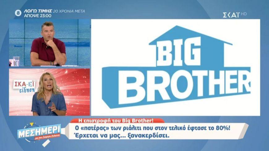 """Γιώργος Λιάγκας: Δεν θέλω να παρουσιάσω το """"Big Brother"""""""