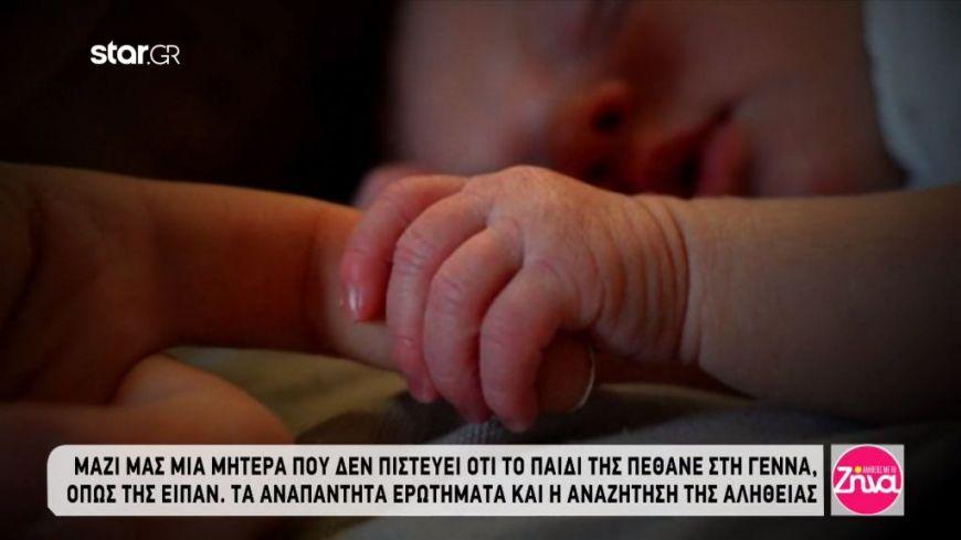 Γέννησε, της είπαν πως πέθανε το μωρό της και αναζητά την αλήθεια:Το μωρό ήταν καλά δεν είχε κανένα πρόβλημα. Πως θα μάθω την αλήθεια;