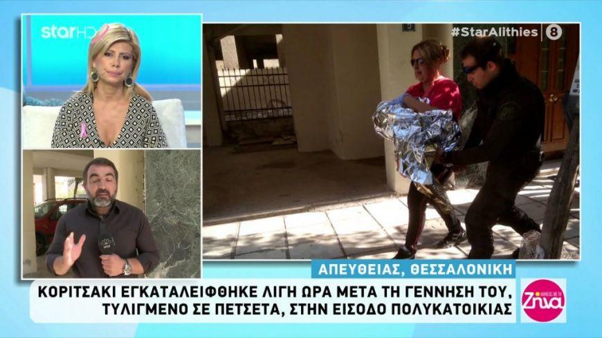 Εγκατάλειψη βρέφους στη Θεσσαλονίκη: Ελεύθερη η μητέρα μετά από εντολή του εισαγγελέα