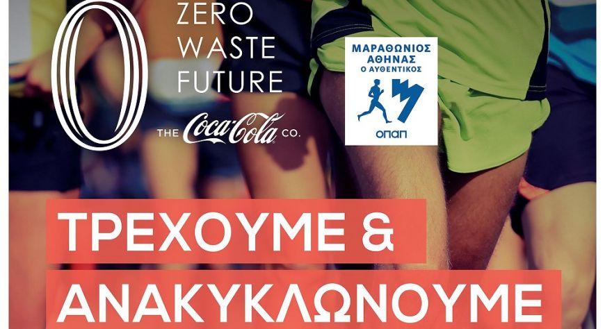 Η Coca-Cola επίσημος χορηγός του  Αυθεντικού Μαραθωνίου με ηχηρό μήνυμα και δράση για ένα Zero Waste Future