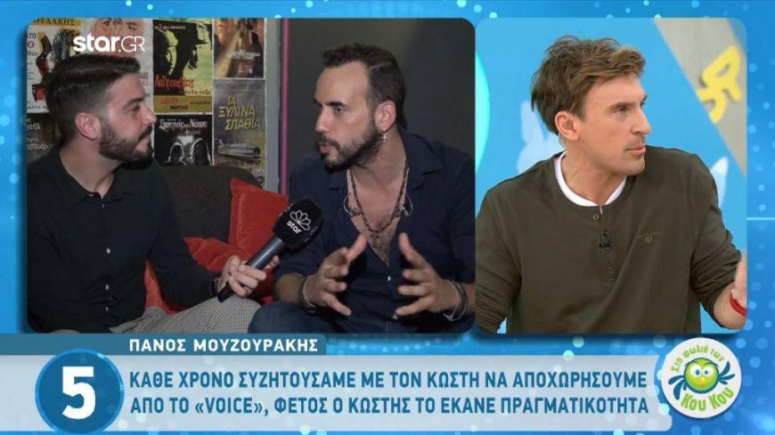 """Πάνος Μουζουράκης: Κάθε χρόνο συζητούσαμε με τον Κωστή να αποχωρήσουμε από το """"Voice"""""""