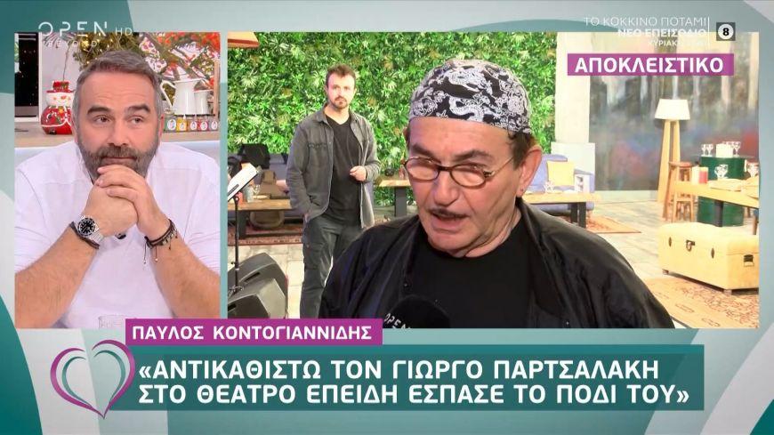 Παύλος Κοντογιαννίδης: Με πήρε η Βάσια Παναγοπούλου και μου είπε πως ο Παρτσαλάκης έσπασε το πόδι του και…