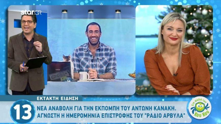 """Νέα αναβολή για το """"Ράδιο Αρβύλα"""" και τον  Αντώνη Κανάκη"""