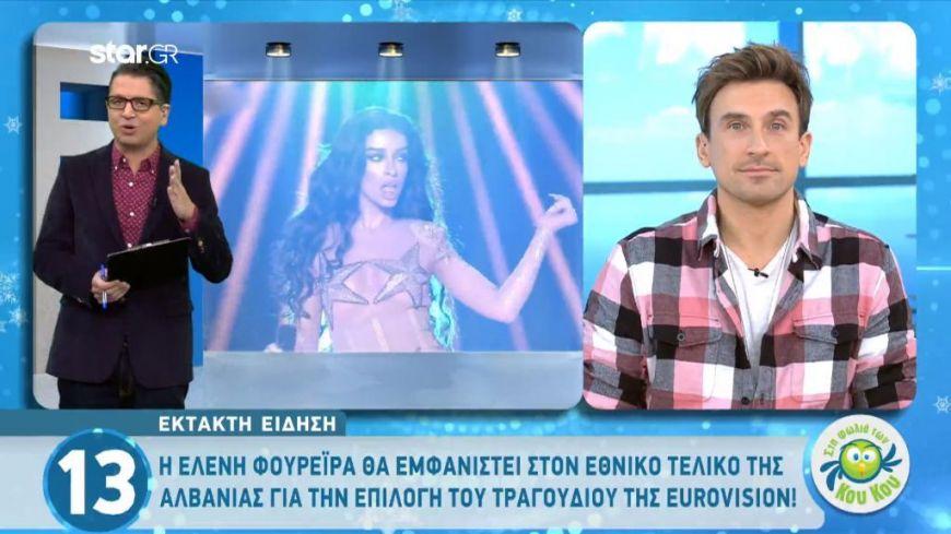 Η Ελένη Φουρέιρα θα εμφανιστεί στον εθνικό τελικό της Αλβανίας για την επιλογή του τραγουδιού της Eurovision!