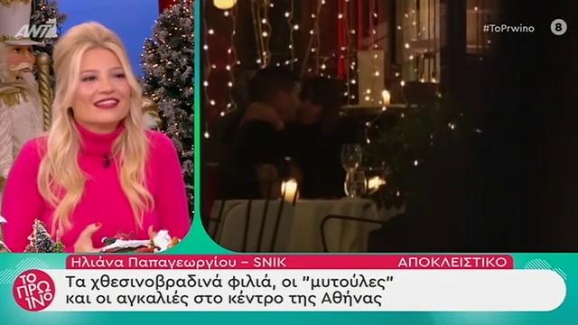 """Ηλιάνα Παπαγεωργίου-Snik: Αγκαλιές, φιλιά και """"μυτούλες"""" στο κέντρο της Αθήνας"""
