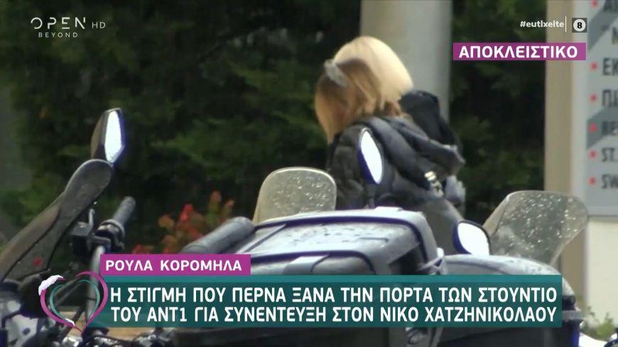Η Ρούλα Κορομηλά στον ΑΝΤ1  καλεσμένη του Νίκου Χατζηνικολάου-Δείτε πλάνα από την άφιξη της