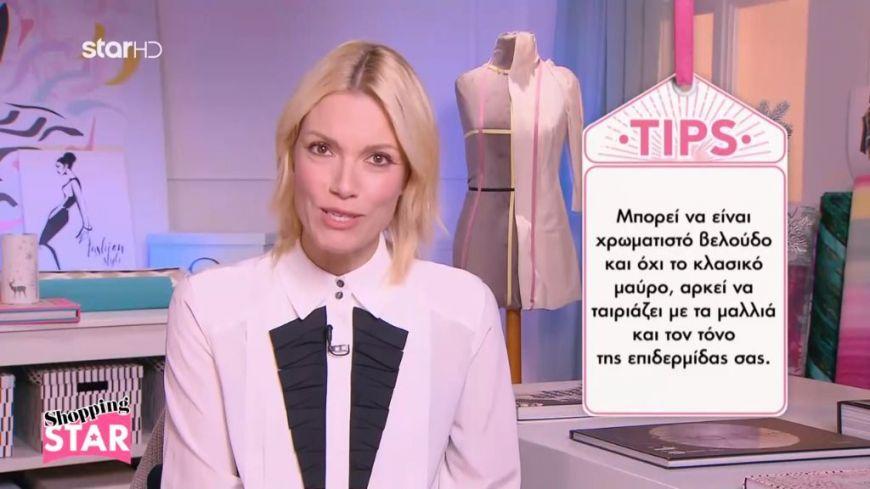 Αυτό είναι το κατάλληλο φόρεμα για το ρεβεγιόν: Οι συμβουλές της Βίκυς  Καγιά