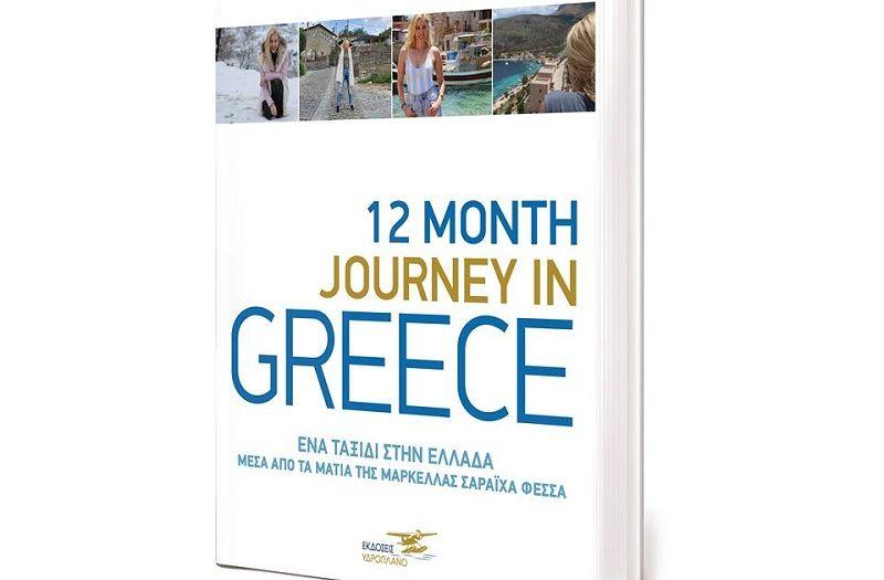 """Το πρώτο βιβλίο της δημοσιογράφου  Μαρκέλλας  Σαράιχα  """"12 Month  Journey In Greece""""  κυκλοφορεί"""