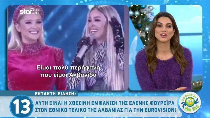 Η Ελένη Φουρέιρα μίλησε και τραγούδησε στα αλβανικά στον εθνικό τελικό της Αλβανίας για την Eurovision!