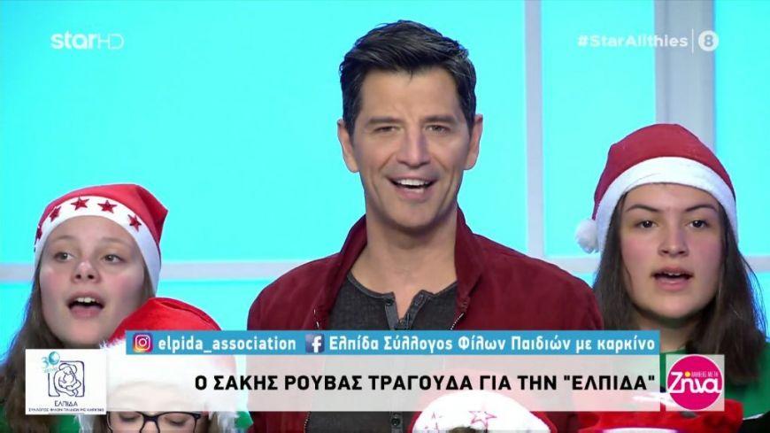 """Ο Σάκης Ρουβάς τραγουδά για την """"Ελπίδα"""""""