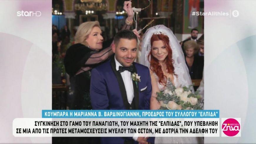"""Ο γάμος του Παναγιώτη, μαχητή της """"Ελπίδας"""" με κουμπάρα την Μαριάννα Β. Βαρδινογιάννη"""