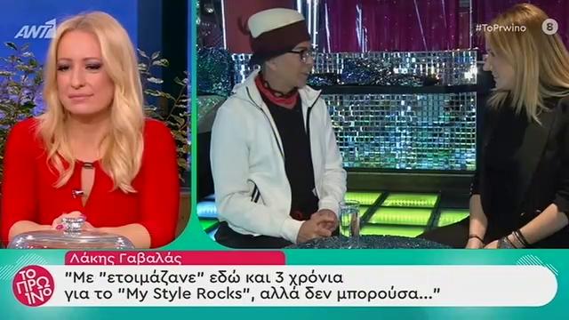 Λάκης Γαβαλάς:  Η παρεξήγηση με την Έλενα Χριστοπούλου