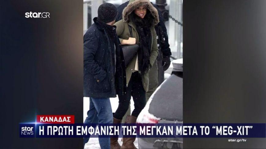 """Καναδάς: Η πρώτη εμφάνιση της Μέγκαν μετά το """"Megxit"""""""