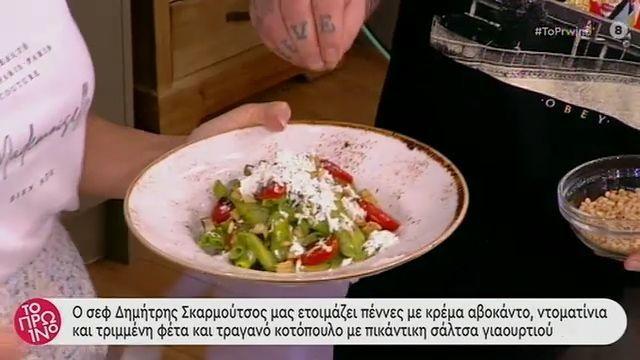 Πένες με κρέμα αβοκάντο και τραγανό κοτόπουλο με πικάντικη σάλτσα από τον Δημήτρη Σκαρμούτσο