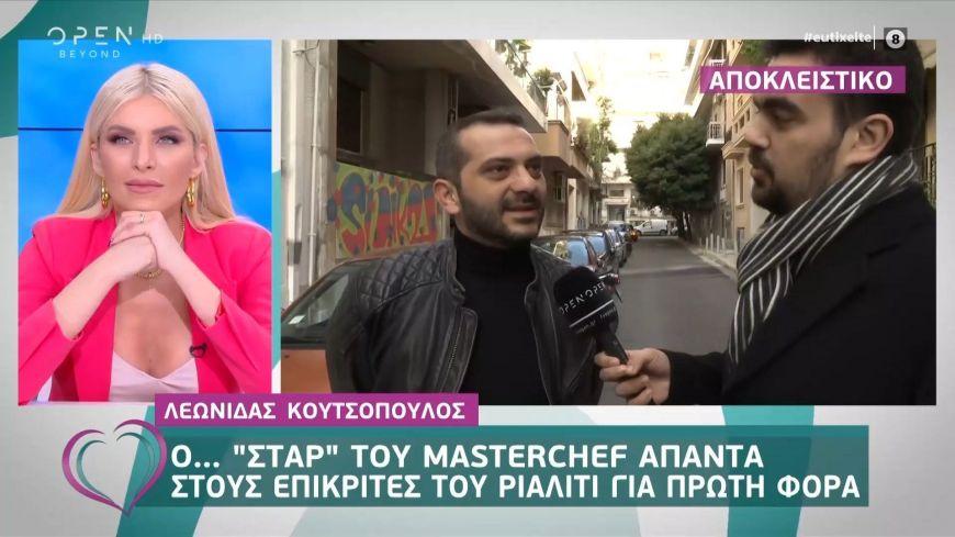 Λεωνίδας Κουτσόπουλος: Λόγω των παικτών που μπήκαν στο ΜasterChef  αναγκαστήκαμε να…