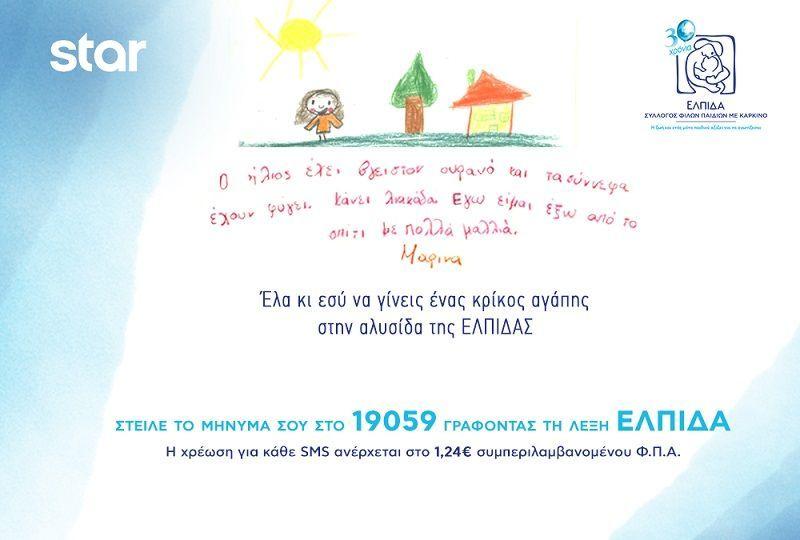 """Χάρισε """"Ελπίδα"""" και αγάπη σε ένα παιδί που σε χρειάζεται με ένα μόλις ευρώ!"""