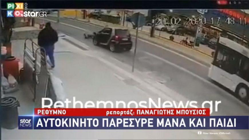 Σοκάρει η εικόνα-Αυτοκίνητο χτύπησε και παρέσυρε μητέρα και παιδί στο Ρέθυμνο