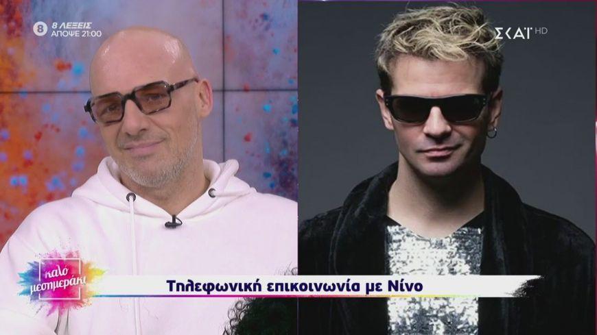 """Άφωνος ο Νίκος Μουτσινάς από το τηλεφώνημα του Νίνο στο """"Καλό Μεσημεράκι"""""""