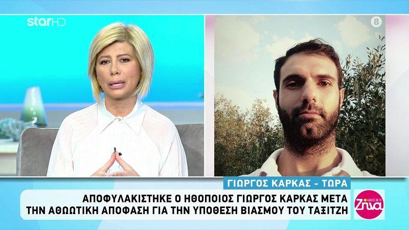 """Αποφυλακίστηκε σήμερα  ο ηθοποιός  Γιώργος Καρκάς: """"Κατηγορήθηκα για την ευθύτητα μου. Είμαι αθώος"""""""