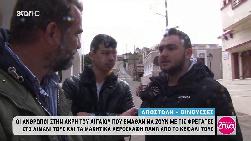 Οινούσσες: Οι κάτοικοι  τους έμαθαν να ζουν υπό την απειλή μαχητικών αεροσκάφών
