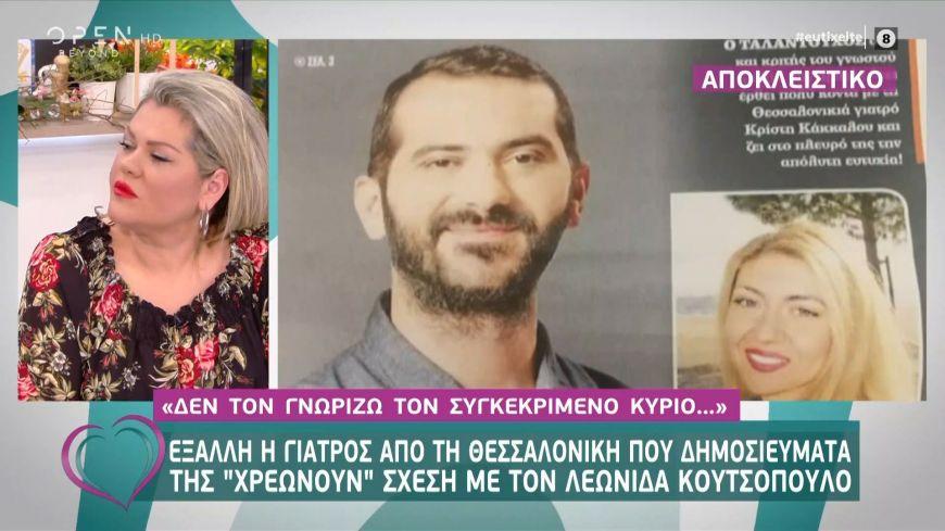 Θεσσαλονικιά γιατρός για Λεωνίδα Κουτσόπουλο: «Δεν τον γνωρίζω τον συγκεκριμένο κύριο»