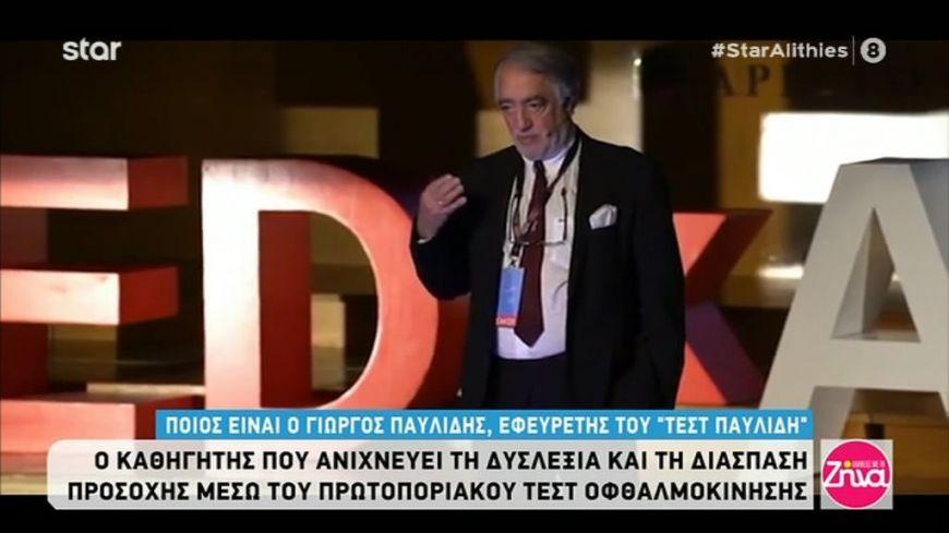 Γιώργος Παυλίδης: Ο καθηγητής που ανιχνεύει τη δυσλεξία και τη διάσπαση προσοχής