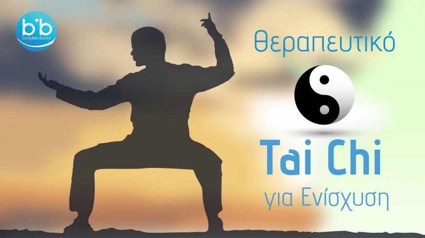 Θεραπευτικό Tai Chi για Ενίσχυση του οργανισμού μας