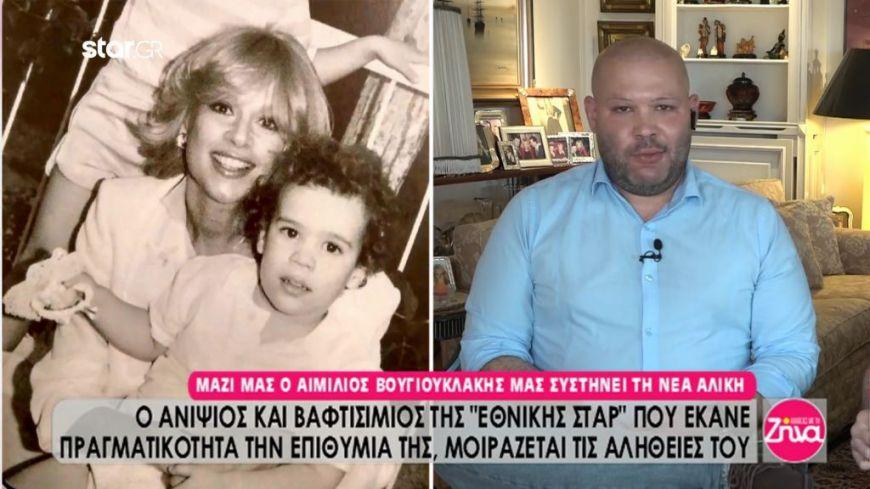 Ο ανιψιός της Αλίκης Βουγιουκλάκη μοιράζεται τις αλήθειες της ζωής της αξέχαστης star!