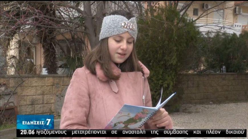 Το παραμύθι 11χρονης από την Κομοτηνή για τον κορονοϊό