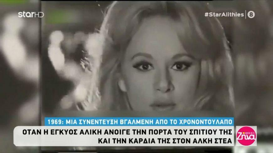 Όταν η Αλίκη Βουγιουκλάκη έδινε συνέντευξη και ξαφνικά μπήκε στο σαλόνι ο Δημήτρης Παπαμιχαήλ
