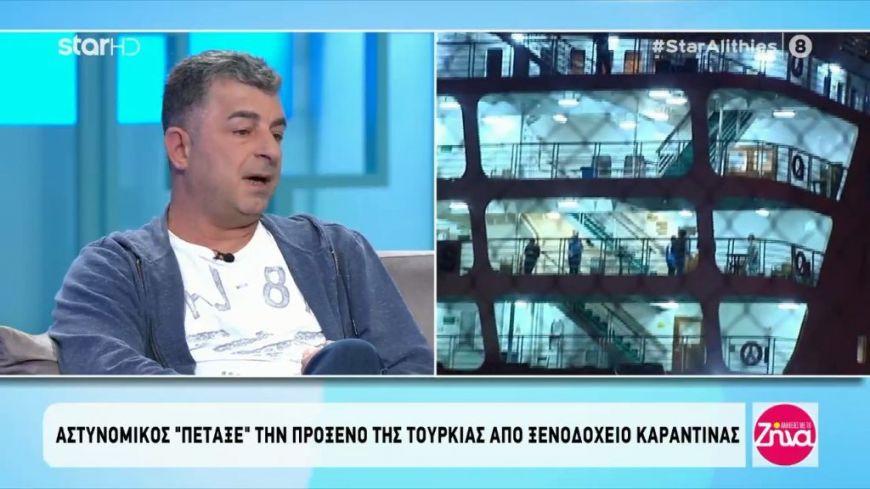 """Έλληνας αστυνομικός """"πέταξε"""" πρόξενο της Τουρκίας από ξενοδοχείο καραντίνας-΄΄Ολο το περιστατικό"""