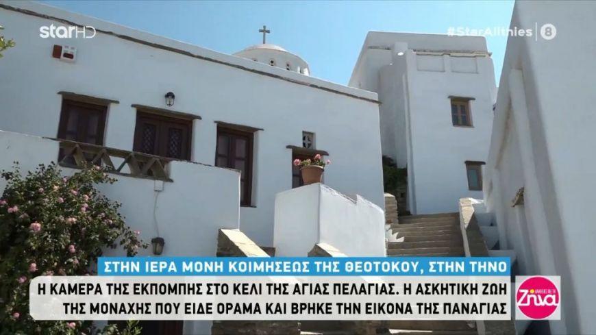 """Στην υπέροχη μονή της """"Κυρίας των Αγγέλων"""" στην Τήνο- Η άγνωστη ιστορία"""