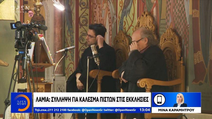 Λαμία: Σύλληψη για κάλεσμα πιστών στις εκκλησίες