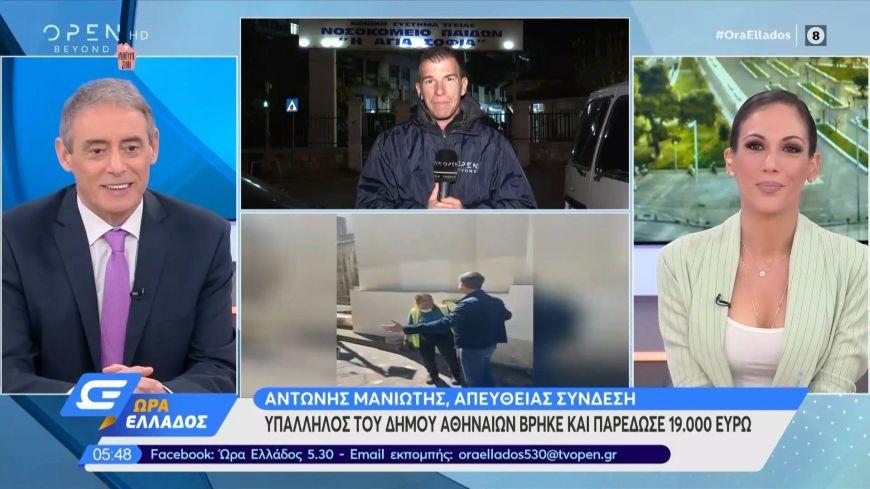Υπάλληλος του δήμου Αθηναίων βρήκε και παρέδωσε 19.000 ευρώ