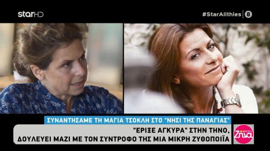 Μάγια Τσόκλη: Η νέα ζωή με τον σύντροφο της στην Τήνο, η βραβευμένη μπύρα που παράγει η ζυθοποιία τους, η μάχη με τον καρκίνο και όσα της λείπουν…