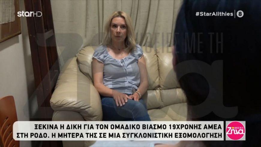 Μητέρα 19χρονης ΑΜΕΑ: Η κοντινή απόσταση της δολοφονίας της Ελένης Τοπαλούδη και του βιασμού της κόρης μου αποδεικνύει την κτηνωδία αυτού  του Αλβανού…