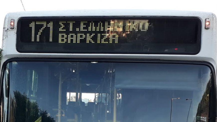 Βάρκιζα: Έδειραν οδηγό λεωφορείου – Διακομίστηκε στο Τζάνειο