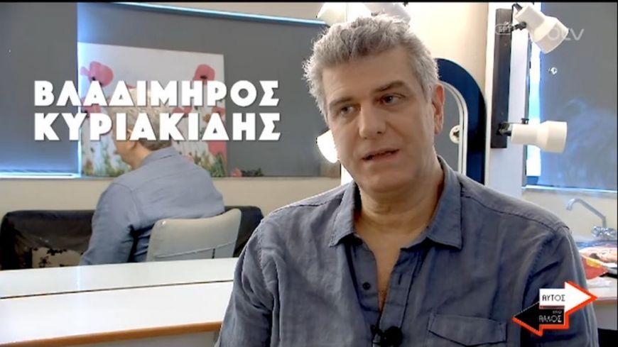 Βλαδίμηρος Κυριακίδης: Το καλύτερο κοπλιμέντο που έχω δεχτεί είναι  από μια κυρία τυφλή που μου είπε…