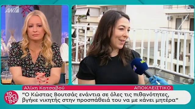 Αλίκη Κατσαβού: Προφανώς οι δημοσιογράφοι θεωρούν ότι ο κόσμος θέλει να ξέρει τα περιουσιακά του Κώστα…