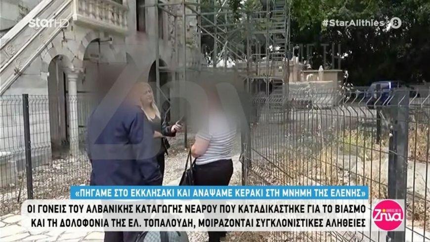 """Υπόθεση Τοπαλούδη: Οι γονείς του 21χρονου Αλβανού για πρώτη φορά: Τον ρώτησα """"γιατί παιδί μου με πλήγωσες τόσο πολύ"""" και μου είπε…"""