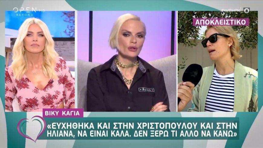 Βίκυ Καγιά: Ευχήθηκα και στην Χριστοπούλου και στην Ηλιάνα, να είναι καλά. Δεν ξέρω τι άλλο να κάνω…
