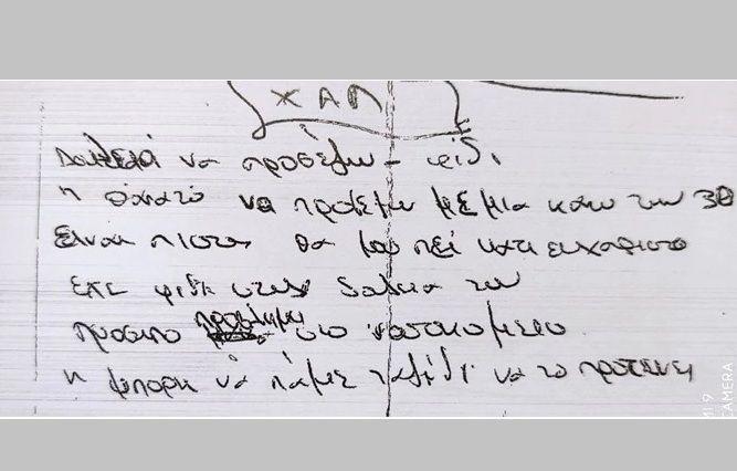Επίθεση με βιτριόλι: Ολο το παραληρηματικό χειρόγραφο κείμενο της 35χρονης