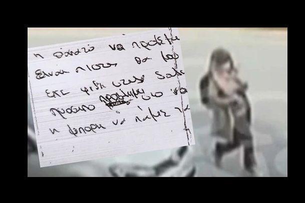 Επίθεση με βιτριόλι: Η 35χρονη είχε βάλει GPS στο αυτοκίνητο της Ιωάννας – Αυτό είναι το σημείωμα [εικόνα]