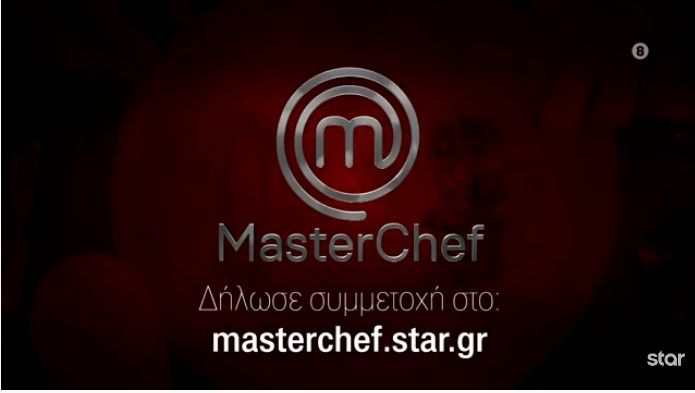 "To ""ΜasterChef 5"" έρχεται και όλα θα είναι…διαφορετικά!"