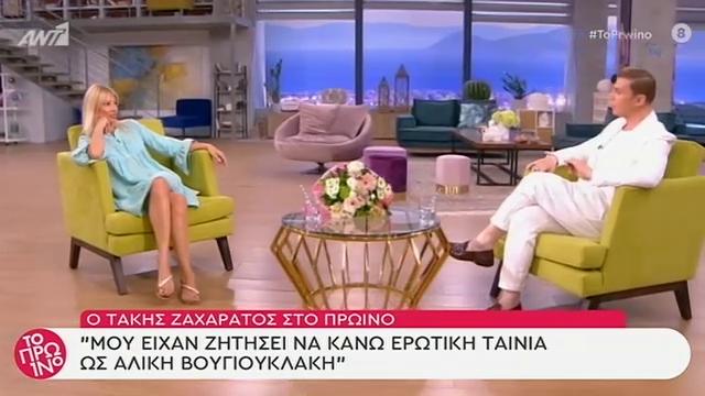 Τάκης Ζαχαράτος:Θα  πω κάτι που δεν το έχω ξαναπεί ποτέ. Η χειρότερη πρόταση που έχω δεχτεί!