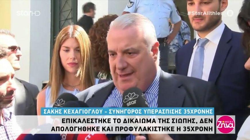 Σάκης Κεχαγιόγλου: Λόγω της κατάστασης της δεν ήταν σε θέση να απολογηθεί. Είπε στον κύριο ανακριτή πως…