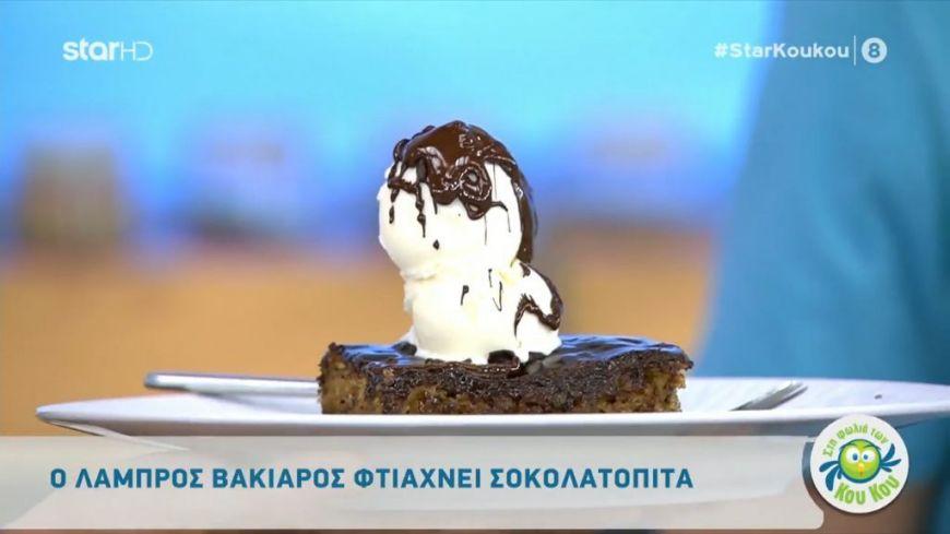 Σοκολατόπιτα από τον Λάμπρο Βακιάρο