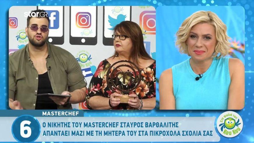 Ο Σταύρος  Βαρθαλίτης παρέα με τη μητέρα του  απαντά στα πικρόχολα σχόλια στο twitter!