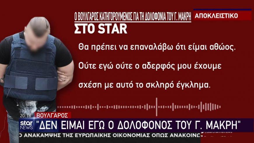 Δολοφονία Μακρή: Ο Βούλγαρος κατηγορούμενος «σπάει» τη σιωπή του στο Star-Είμαι αθώος